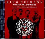 King Crimson キング・クリムゾン/Tokyo,Japan 12.15.1981