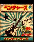 Ventures ベンチャーズ/Tokyo,Japan 7.27.2019 Blu-Ray & DVD Ver.