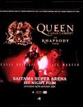 Queen,Adam Lambert クィーン アダム・ランバート/Saitama,Japan 1.25.2020 Blu-Ray・DVD IEM Matrix Version
