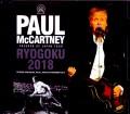 Paul McCartney ポール・マッカートニー/Tokyo,Japan 11.5.2018 Another Rec. Ver.