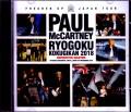 Paul McCartney ポール・マッカートニー/Tokyo,Japan 11.5.2018  Special Seat Ver.