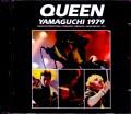Queen クィーン/Yamaguchi,Japan 1979 Upgrade