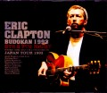 Eric Clapton エリック・クラプトン/Tokyo,Japan 1993 2 Days Complete