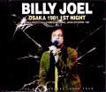Billy Joel ビリー・ジョエル/Osaka,Japan 1981 Upgrade