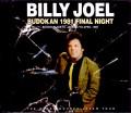 Billy Joel ビリー・ジョエル/Tokyo,Japan 4.17.1981 Upgrade
