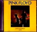Pink Floyd ピンク・フロイド/Swizterland 1972 Original LP Ver.