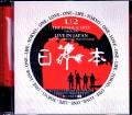 U2 ユーツー/Saitama,Japan 12.4.2019 IEM Matrix