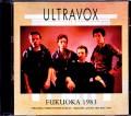 Ultravox ウルトラヴォックス/Fukuoka,Japan 1983
