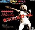 Blondie ブロンディ/東京・中野サンプラザ公演 2日目 Tokyo,Japan 1.12.1978