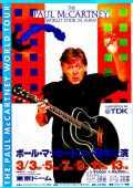 Paul McCartney ポール・マッカートニー/やっと会えたね Tokyo,Japan 3.3.1990 S & V