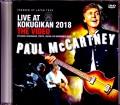 Paul McCartney ポール・マッカートニー/Tokyo,Japan 11.5.2018