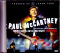 Paul McCartney ポール・マッカートニー/Tokyo,Japan 11.1.2018  Synced with excellent CD sound
