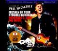 Paul McCartney ポール・マッカートニー/Tokyo,Japan 11.5.2018 Multi-Cam Shot Ver.