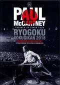 Paul McCartney ポール・マッカートニー/Tokyo,Japan 11.5.2018 2 Sounds Dual Layer Ver.