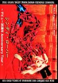 Cyndi Lauper シンディー・ローパー/Tokyo,Japan 10.11.2019