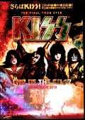 Kiss キッス/日本公演 2019 Japan Tour Collection 2019 Sound Matrix Edition