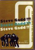 Steve Gadd Cornell Dupree スティーヴ・ガット/NY 1988