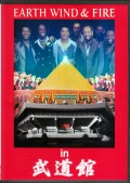 Earth Wind and Fire アース・ウィンド・アンド・ファイア/Tokyo,Japan 1979 & more
