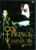 Prince プリンス/Tokyo,Japan 1990 Upgrade