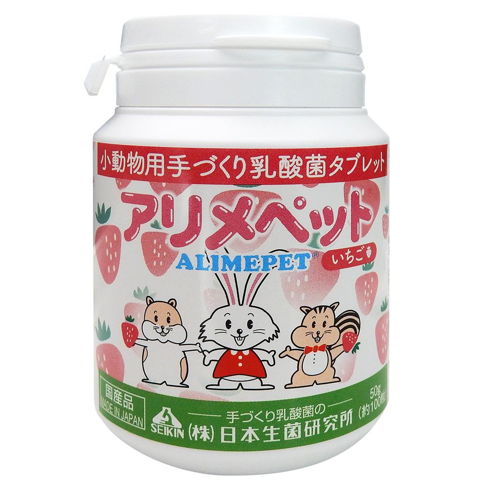 日本生菌研究所 アリメペット いちご味 【中:50g】