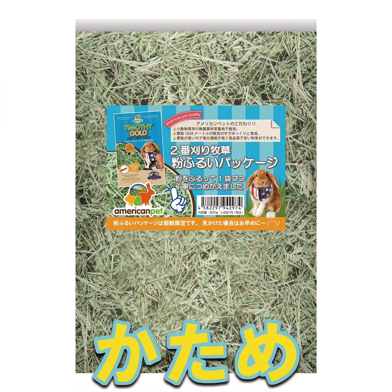 アメリカンペットダイナー 2番刈り・チモシーゴールド粉ふるい版【かため】