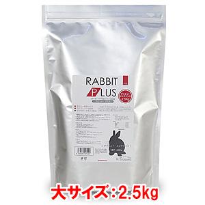三晃 ラビットプラス ダイエットメンテナンス【2.5kg】