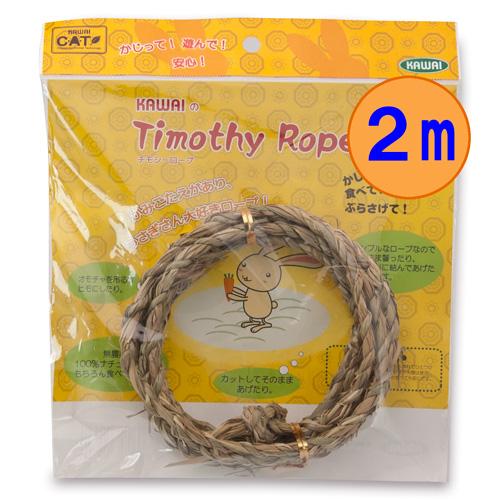 川井 チモシーロープ 【2m】