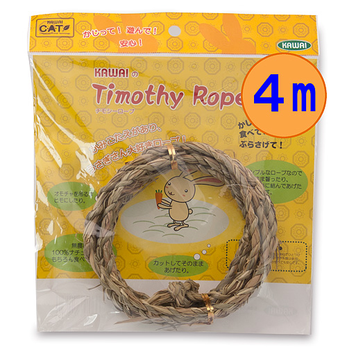川井 チモシーロープ【4m】