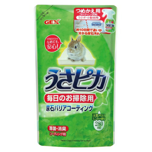 gh-406ジェックス トップブリーダーのうさピカ毎日のお掃除用に!【詰替え】