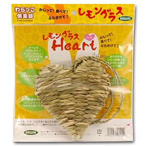 レモングラス 【Heart】