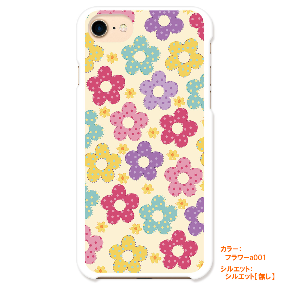 iPhone8・iPhone7・iPhone6/6s共有ハードケース(背面印刷)