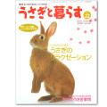 うさぎと暮らす No.22号
