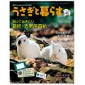 マガジンランド社 うさぎと暮らすNo45号