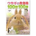 ウサギの救急箱100問100答
