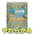 アメリカンペットダイナー 2番刈り・チモシーゴールド粉ふるい版【やわらかめ】