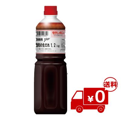 業務用 ジャン 焼肉の生だれ 1.2kg/(6本入)