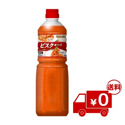業務用 ビスク用ソース 1.03kg/(6本入)