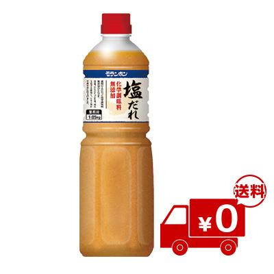 業務用 塩だれ 化学調味料無添加 1.05kg/(6本入)