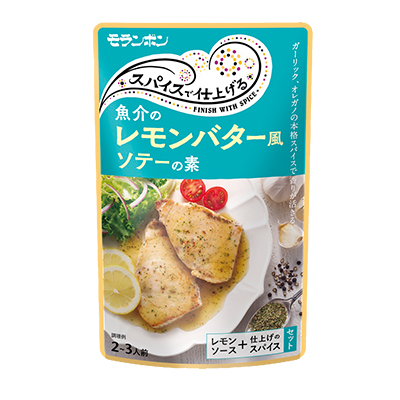 スパイスで仕上げる 魚介のレモンバター風ソテーの素
