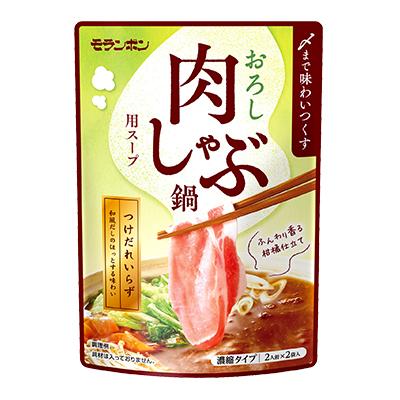 おろし肉しゃぶ鍋用スープ