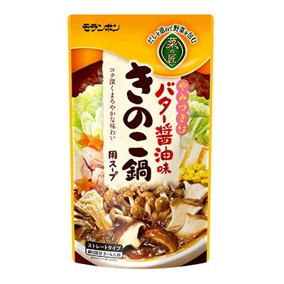 菜の匠 きのこ鍋用スープ バター醤油味