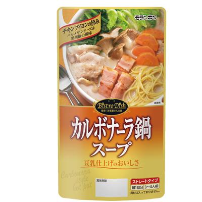 BistroDish カルボナーラ鍋スープ