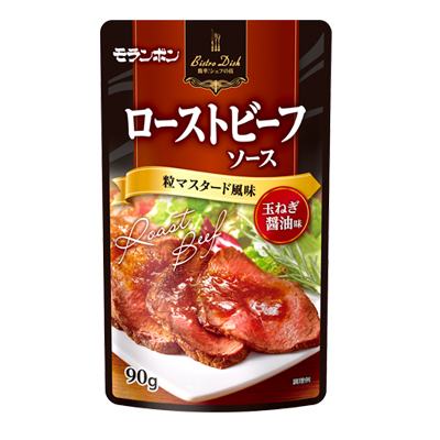 Bistro Dish ローストビーフソース 粒マスタード風味