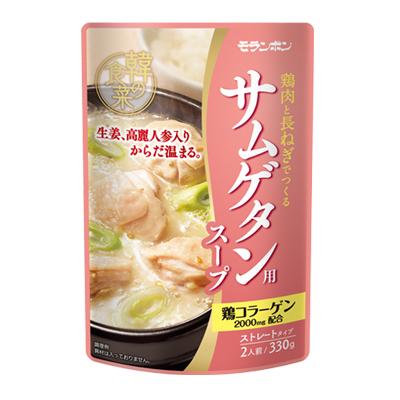 韓の食菜 サムゲタン用スープ