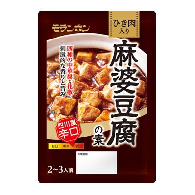 麻婆豆腐の素 四川風辛口
