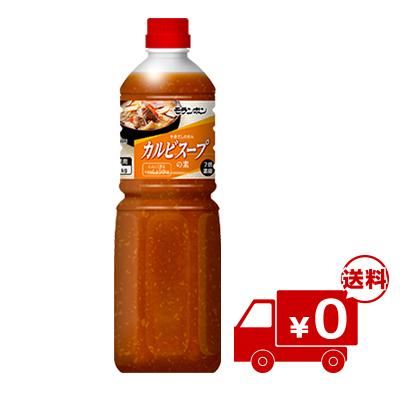 業務用 カルビスープの素 1.1kg/(6本入)