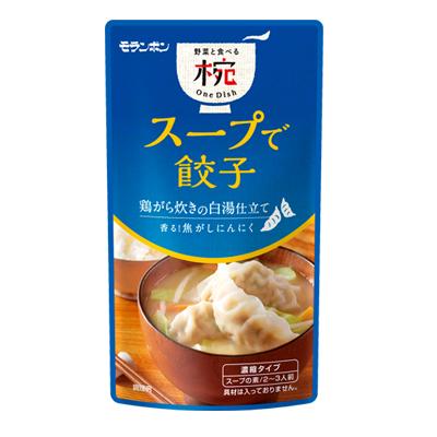 椀Dish スープで餃子