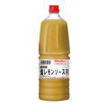 業務用 塩レモンソースR 2.05kg