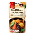ごろごろ野菜で作る スープカレー用スープ
