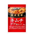 熟成濃厚キムチチゲ用スープ 30g